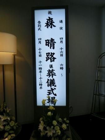 森晴路さんご葬儀5
