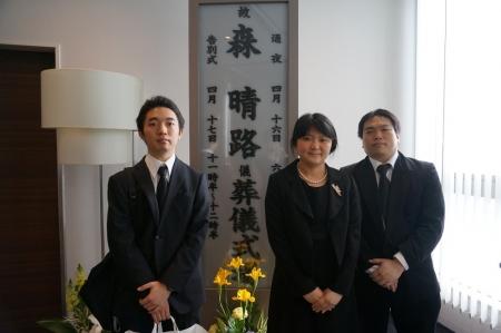 森晴路さんご葬儀9