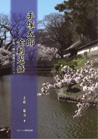 手塚太郎金刺光盛 上原さんの本