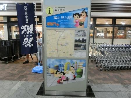 1富士見台駅前