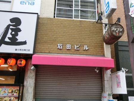 2石田ビル