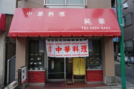 5中華料理純華