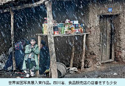 世界貧困写真展入賞作品