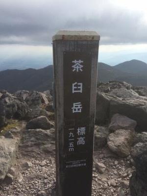 那須 茶臼岳山頂 印