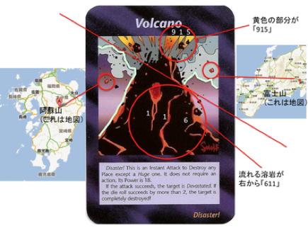 イルミナティカード火山解析版