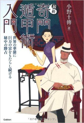 最新 奇門遁甲術入門: 世界の華僑に巨万の富をもたらし続ける秘中の勝占