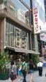 木村屋総本店