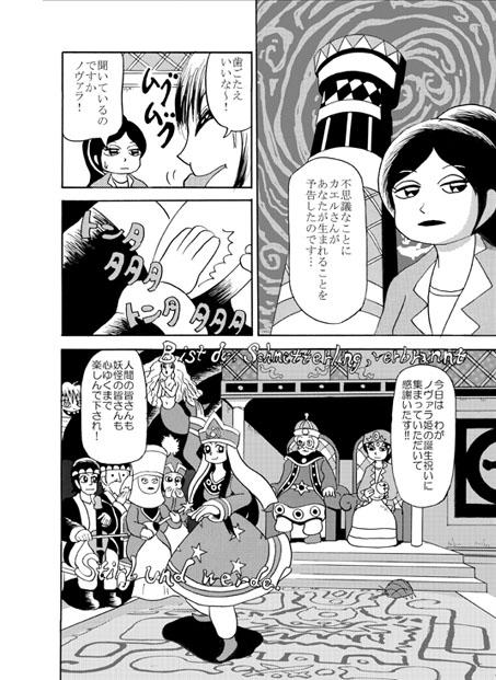 s-日没する国の姫君4