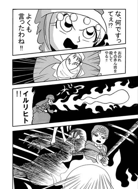 s-日没する国の姫君6