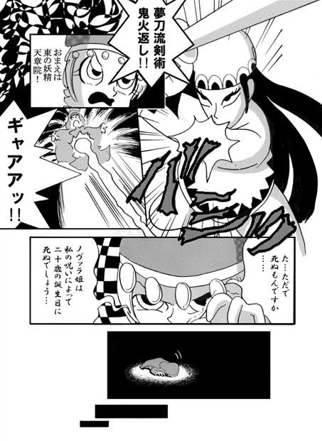 s-日没する国の姫君7