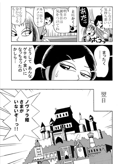 s-日没する国の姫君9