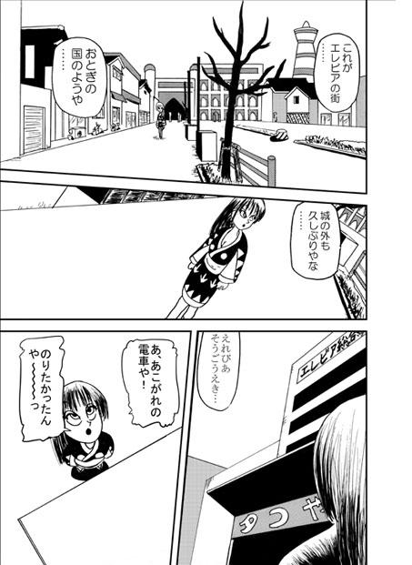 s-日没する国の姫君11