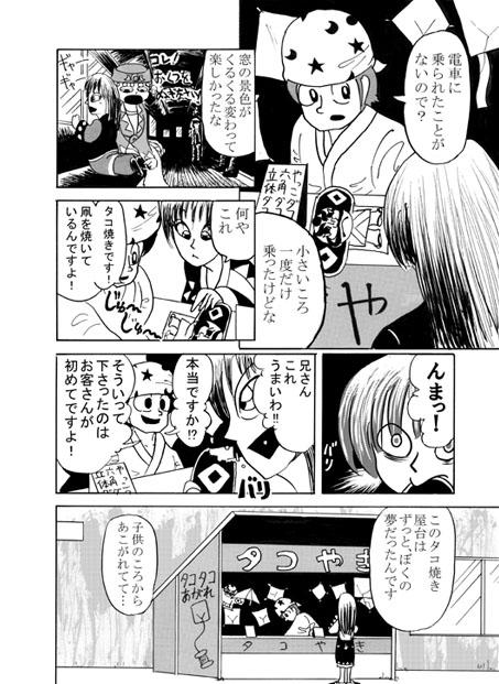 s-日没する国の姫君12