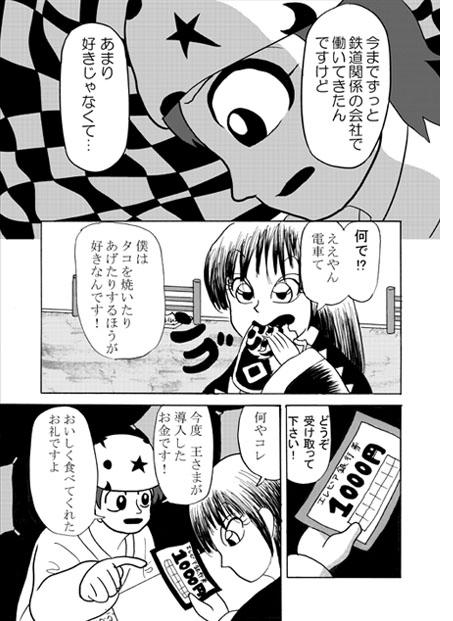 s-日没する国の姫君13