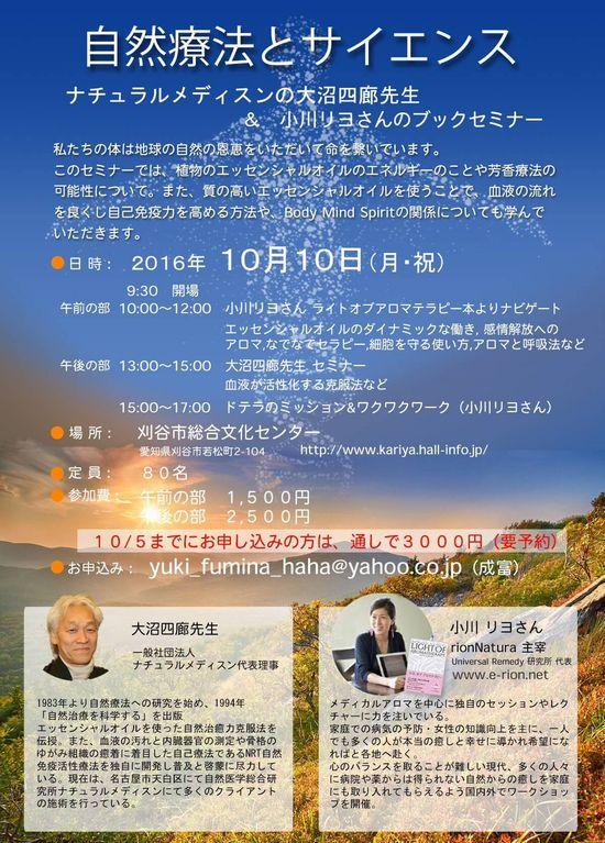 10月10日刈谷セミナー