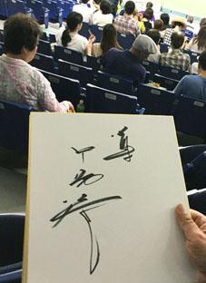 201681東京ドームモルツ球団3