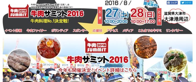 2016samit.jpg