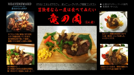 冒険者なら一度は食べてみたい竜の肉_01