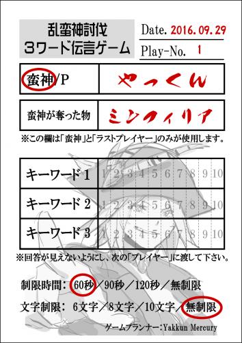000_蛮神