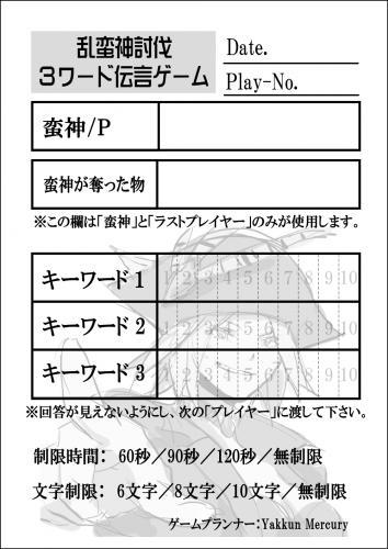 乱蛮神3ワード伝言ゲーム_メモ帳