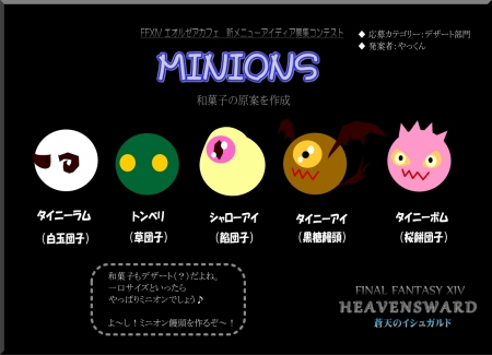 minions_01.jpg