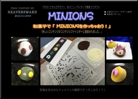 minions_02.jpg