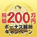 p160601_bonus16.png