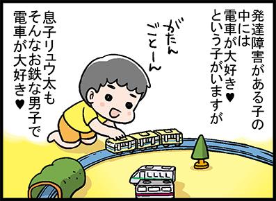 発達ナビマンガ7
