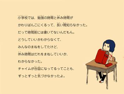 学校コワイの本文画像