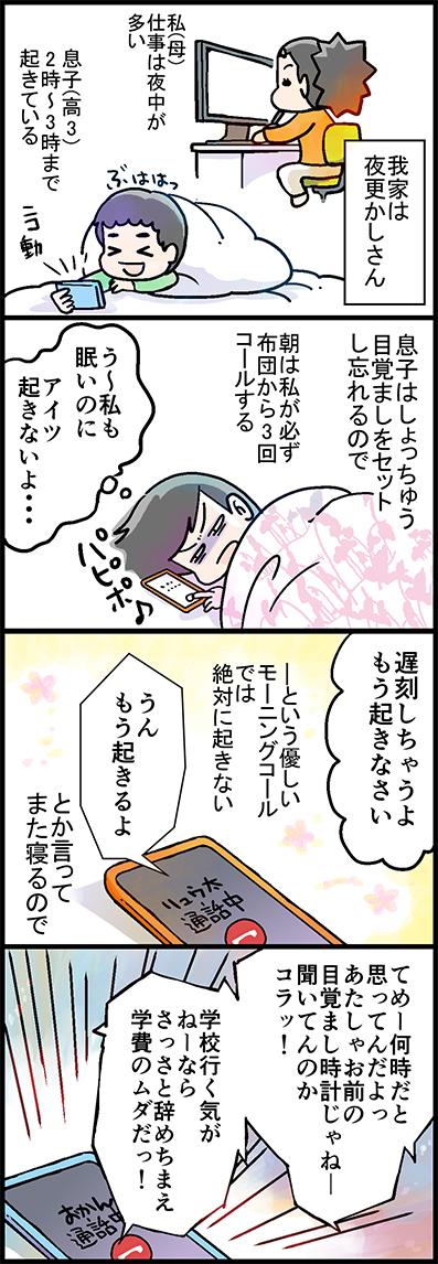 目覚める1