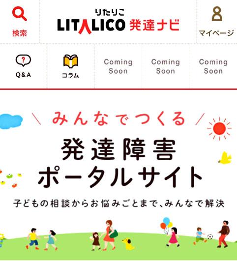 litalicotop