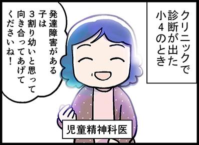 発達ナビマンガ5