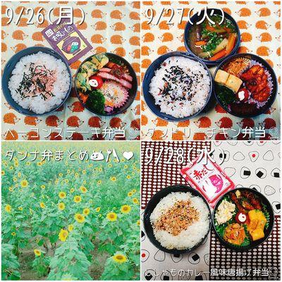 ダンナ弁当まとめ(9/26~30)と北海道フェア1