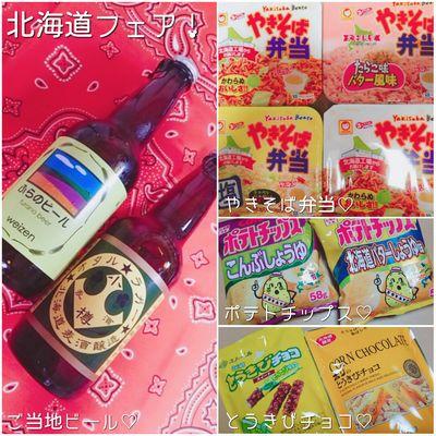 ダンナ弁当まとめ(9/26~30)と北海道フェア3