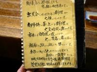 網元稚内09