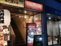 アーンドラダイニング銀座本店161001_3