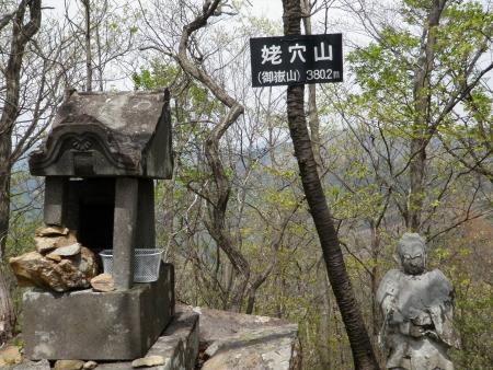 160409姥穴山(桐生市) (7)s
