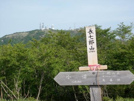 160612長七郎山~オトギの森 (6)s