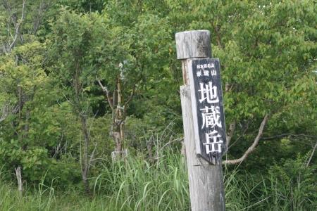 160718地蔵岳 (6)s
