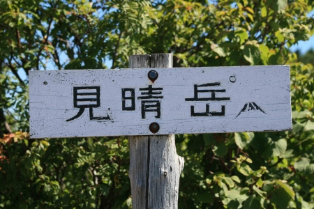 160731池ノ平~三方ヶ峰 (30)s