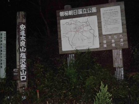 160806安達太良山 (1)s