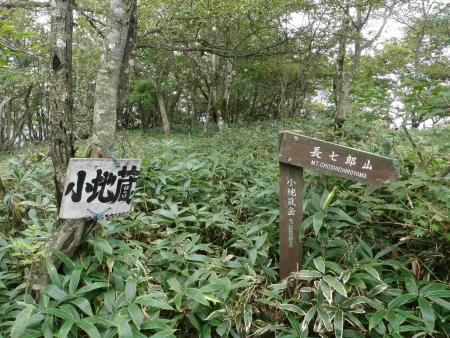 160917黒檜山~地蔵岳 (17)s