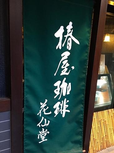 椿屋珈琲 (2)