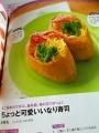 ちょっと可愛いいなり寿司