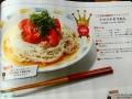 トマツナ素麺