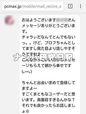 【PCMAX体験談】 2回目のデートでセックス(出会い系)_01