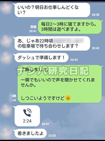 【PCMAX体験談】 2回目のデートでセックス(出会い系)_03