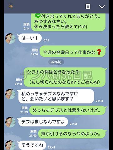 【出会い系体験談】 自称デブに会うフリをされる(イククル)_03