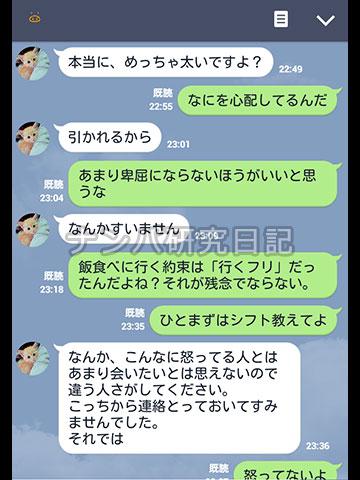 【出会い系体験談】 自称デブに会うフリをされる(イククル)_04