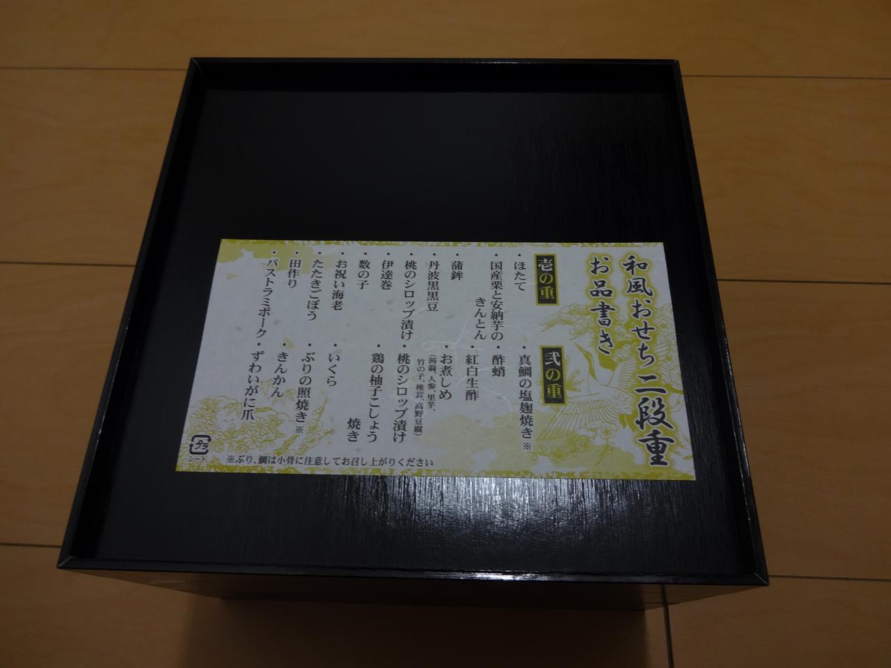 FMおせち2016-001